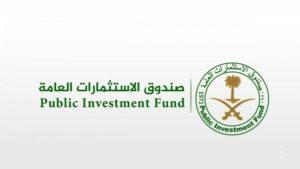 Saudi Public Investment Fund. Image Courtesy: Saudi Gazette